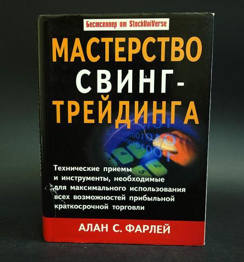 Свинг трейдинг - книги для трейдера